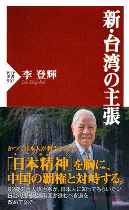 新・台湾の主張-電子書籍