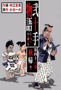 弐十手物語(48)-電子書籍
