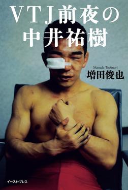 VTJ前夜の中井祐樹-電子書籍