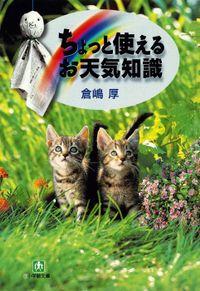 ちょっと使える「お天気知識」(小学館文庫)