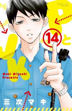 PとJK(14)-電子書籍