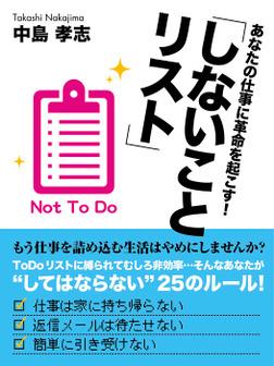 あなたの仕事に革命を起こす!「しないことリスト」-電子書籍