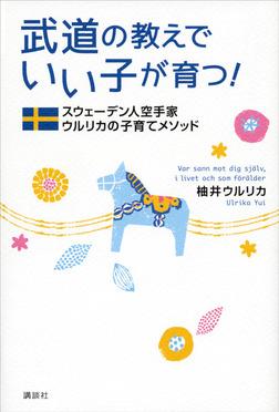 武道の教えでいい子が育つ! スウェーデン人空手家ウルリカの子育てメソッド-電子書籍