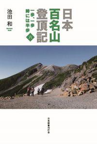 日本百名山登頂記(六) 一歩、一歩 時には半歩