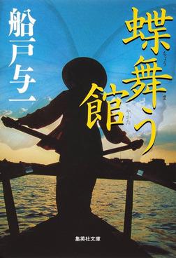 蝶舞う館(東南アジア5部作)-電子書籍