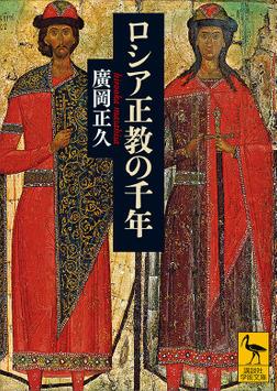 ロシア正教の千年-電子書籍