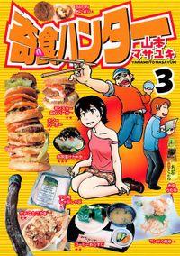 奇食ハンター(3)