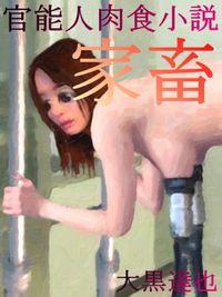 官能人肉食小説「家畜」