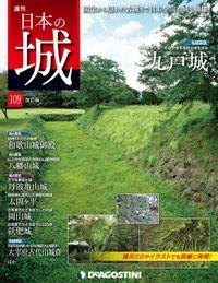 日本の城 改訂版 第109号