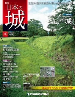 日本の城 改訂版 第109号-電子書籍