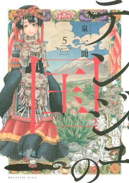 テンジュの国(5)-電子書籍