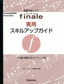 フィナーレ実用スキルアップガイド : プロ級の楽譜を作るテクニック集-電子書籍