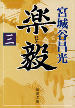 楽毅(三)-電子書籍