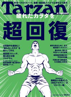 """Tarzan(ターザン) 2019年10月24日号 No.774 [疲れたカラダを""""超""""回復]-電子書籍"""