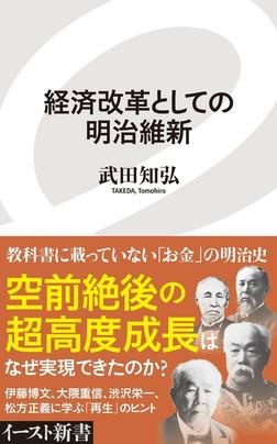 経済改革としての明治維新-電子書籍