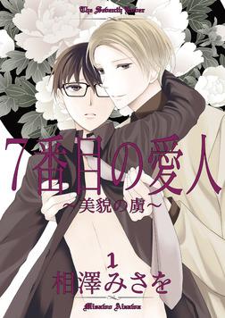 7番目の愛人~美貌の虜~1-電子書籍