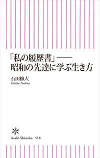 「私の履歴書」──昭和の先達に学ぶ生き方