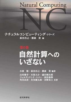 自然計算へのいざない:ナチュラルコンピューティング・シリーズ-電子書籍