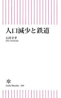 人口減少と鉄道(朝日新書)
