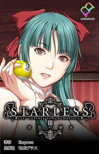 【フルカラー】STARLESS 3 金色の淑女