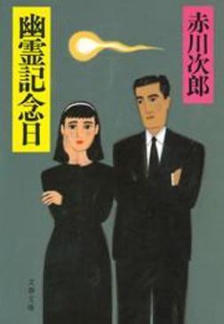幽霊記念日-電子書籍