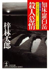 知床・羅臼岳 殺人慕情(光文社文庫)