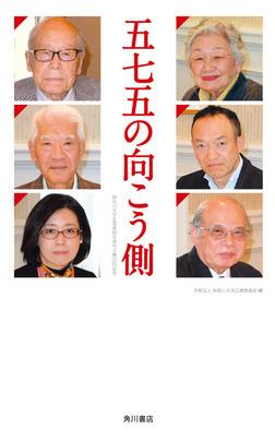 五七五の向こう側 神奈川大学全国高校生俳句大賞20回記念-電子書籍