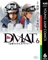 Dr.DMAT~瓦礫の下のヒポクラテス~ 6