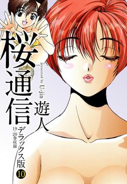 桜通信 デラックス版 10-電子書籍