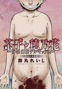 茶子と穂乃花~分裂細胞ナルキッソス~ 分冊版 / 14