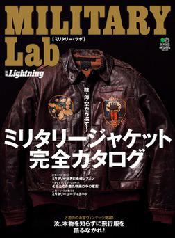別冊Lightning Vol.126 MILITARY Lab ミリタリー・ラボ-電子書籍