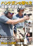 ハンドガンの撃ち方 最新拳銃射撃術