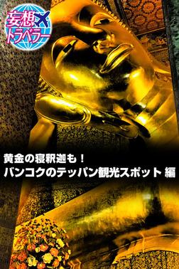 妄想トラベラー 黄金の寝釈迦も!バンコクのテッパン観光スポット 編-電子書籍