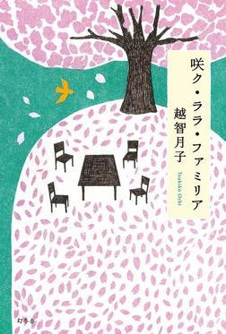 咲ク・ララ・ファミリア-電子書籍
