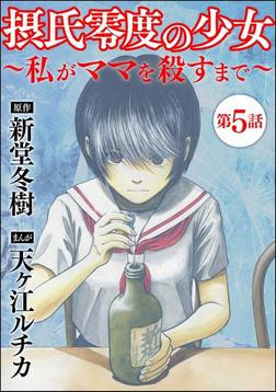 摂氏零度の少女~私がママを殺すまで~(分冊版) 【第5話】-電子書籍
