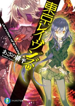 東京レイヴンズ12 Junction of STARs-電子書籍