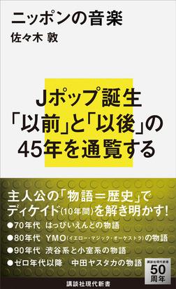 ニッポンの音楽-電子書籍