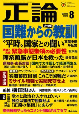 月刊正論2020年8月号-電子書籍