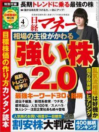 日経マネー 2018年 4月号 [雑誌]