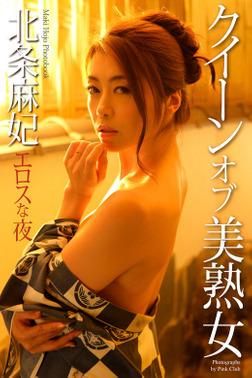 クイーンオブ美熟女 エロスな夜 北条麻妃 写真集-電子書籍