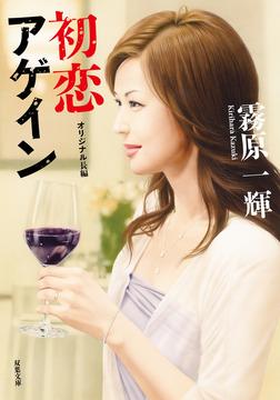 初恋アゲイン-電子書籍