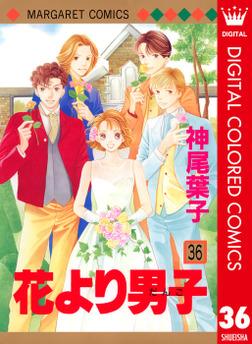 花より男子 カラー版 36-電子書籍