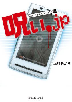 呪い.jp-電子書籍