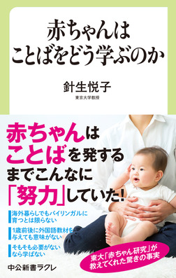 赤ちゃんはことばをどう学ぶのか-電子書籍