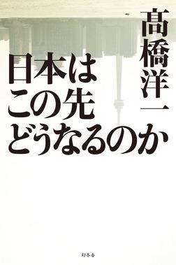 日本はこの先どうなるのか-電子書籍
