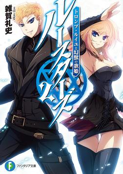 ルースターズ 2.トロンプ・ルイユと幻獣の歌姫-電子書籍