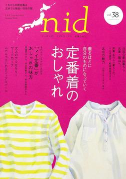 nid【ニド】vol.38-電子書籍