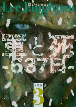 軍と死 -637日- 分冊版3-電子書籍