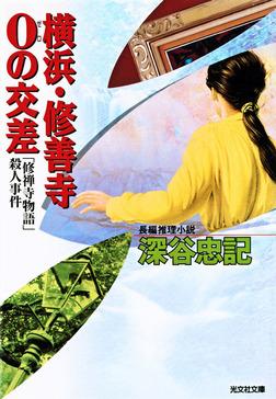 横浜・修善寺0の交差~「修禅寺物語」殺人事件~-電子書籍