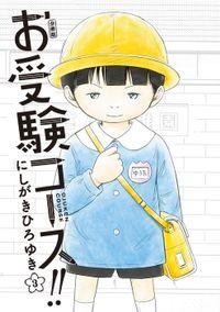 お受験コース!! 分冊版(3)